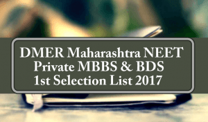 DMER Maharashtra NEET Private MBBS BDS 1st Selection List 2017