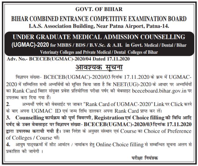 NEET-2020-Bihar-Rank-list