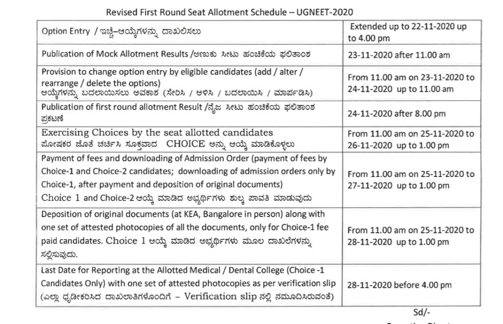 karnataka-neet-revised-scedule
