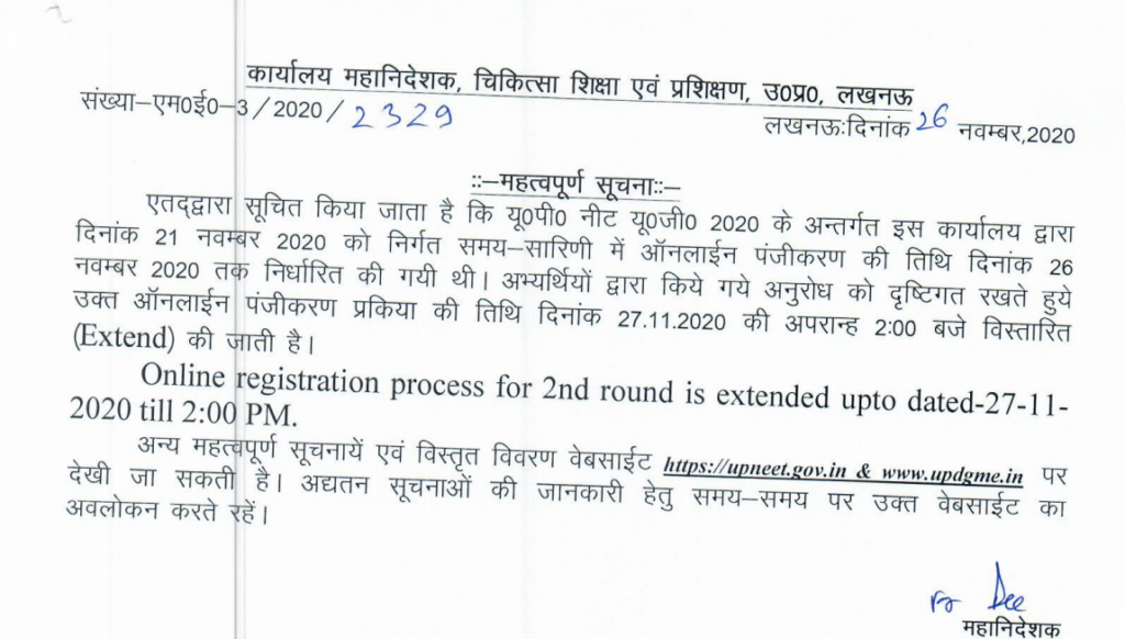 up-neet-extended-notice