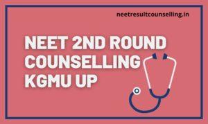 KGMU-UP-NEET-2nd-Round-Counselling